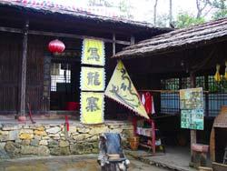 乌龙寨图片